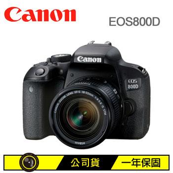 Canon EOS 800D數位單眼相機(KIT)