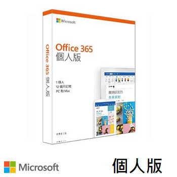 【個人版】微軟 Microsoft Office 365 一年訂閱(多平台) - 中文版