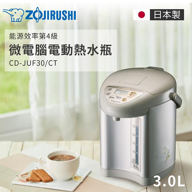 象印3公升微電腦熱水瓶CD-JUF30/CT(CD-JUF30/CT)
