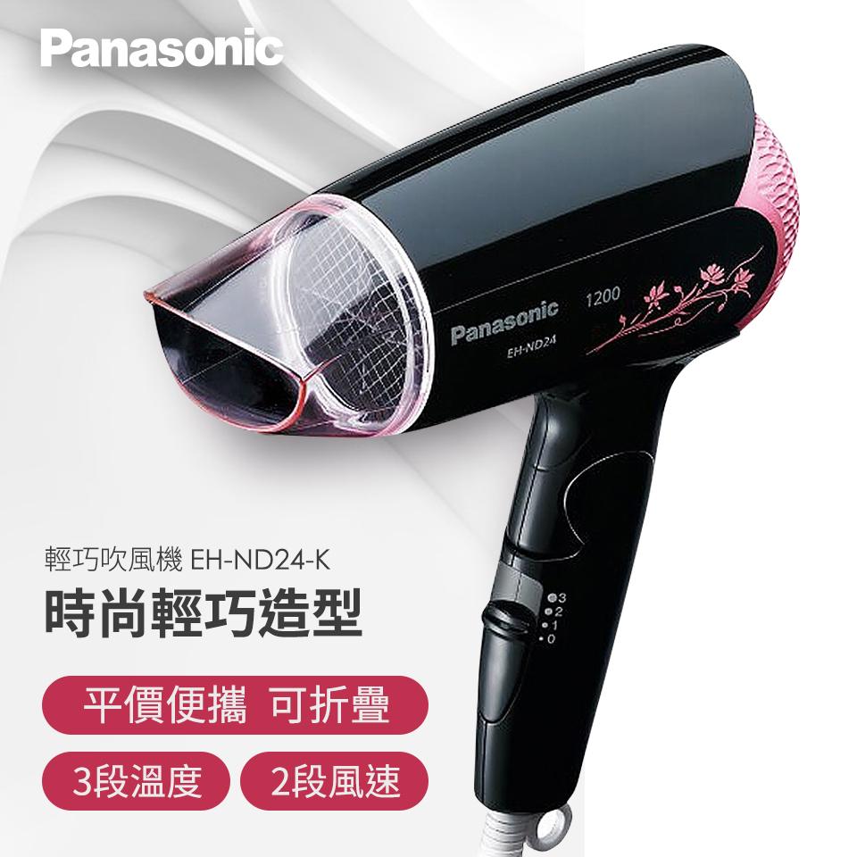 Panasonic輕巧吹風機(黑)(EH-ND24-K)