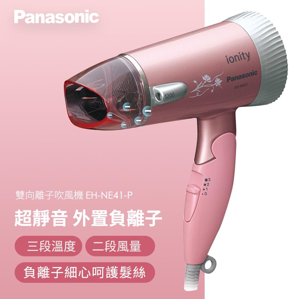 Panasonic雙向離子吹風機(粉紅色)(EH-NE41-P)