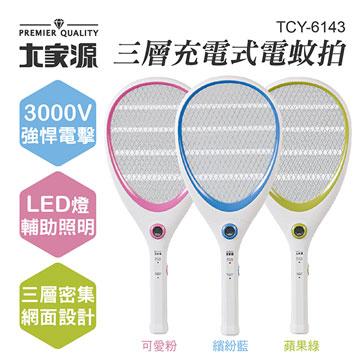 大家源三層充電式電蚊拍(TCY-6143)