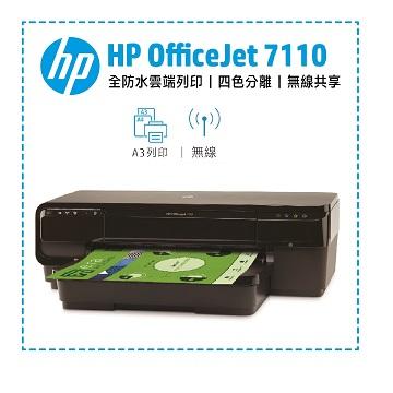 惠普HP Officejet 7110 A3+雲端印表機(CR768A)