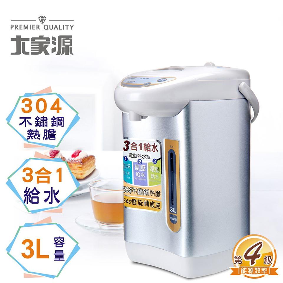 大家源 3L 電動給水熱水瓶(TCY-2033)