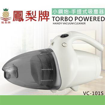 【福利品】鳳梨牌 小鋼炮600W吸塵器(VC-101S)