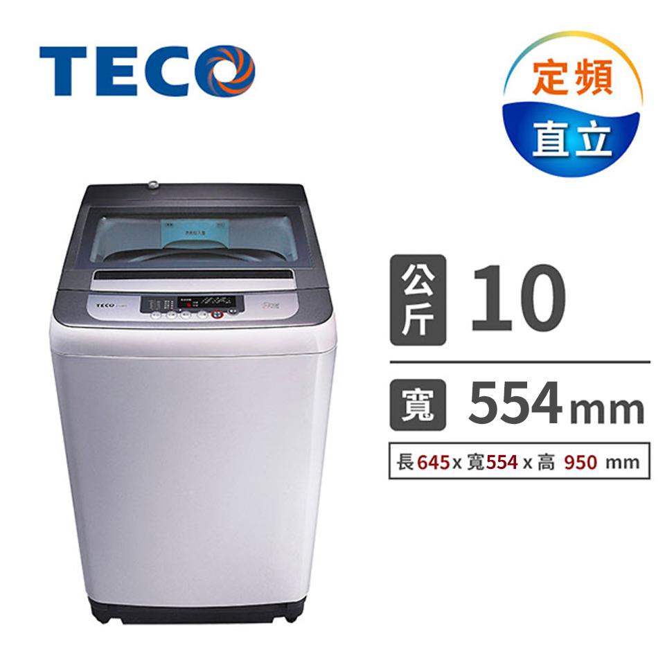 東元 10公斤定頻洗衣機(W1038FW)
