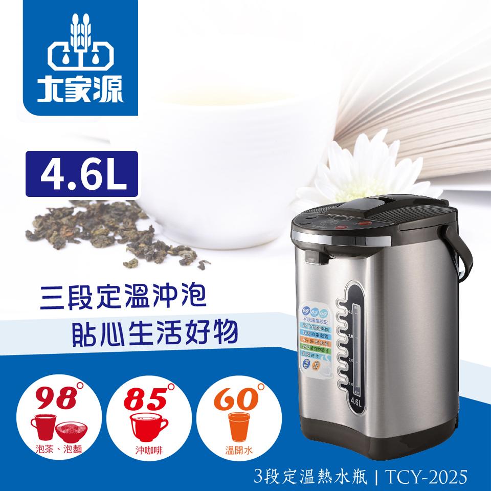 大家源5L三段定溫節能電動熱水瓶(TCY-2025)