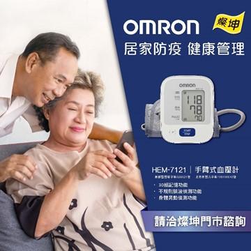 OMRON 手臂式血壓計 (網路不販售)(HEM-7121)