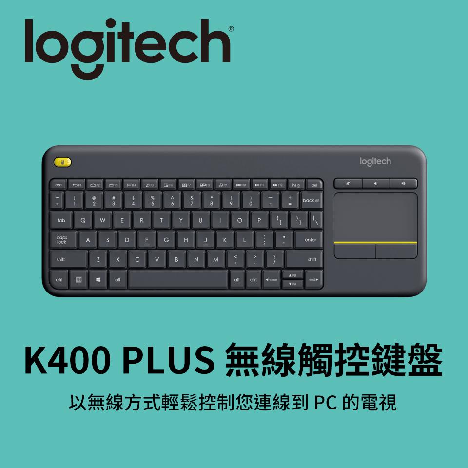 羅技Logitech K400 PLUS 無線觸控鍵盤(920-007169)