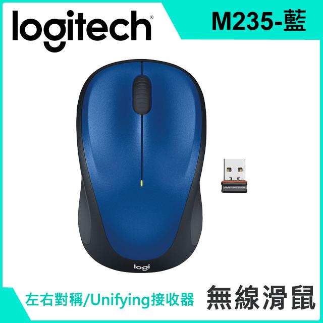 羅技 Logitech M235 無線滑鼠 - 藍(910-003391)