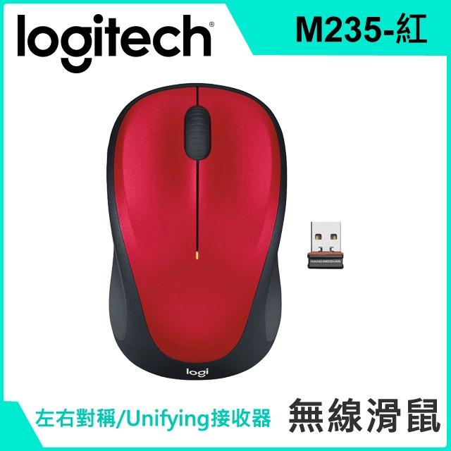 羅技Logitech M235 無線滑鼠 紅(910-003388)