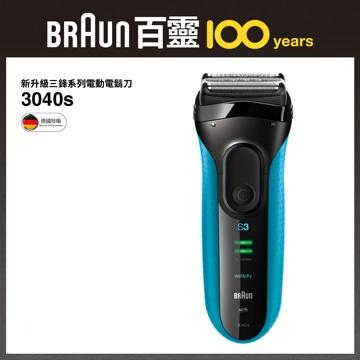 德國百靈新Series 3三鋒系列電鬍刀(3040s)