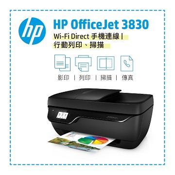 (福利品)惠普HP OJ3830 無線傳真事務機(F5R95A)