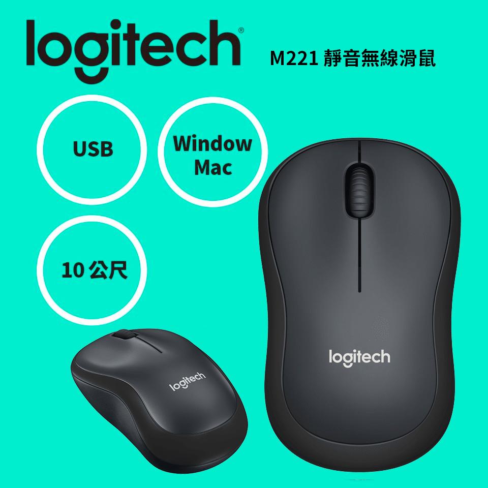 羅技Logitech M221 SILENT靜音無線滑鼠 黑灰(910-004886)