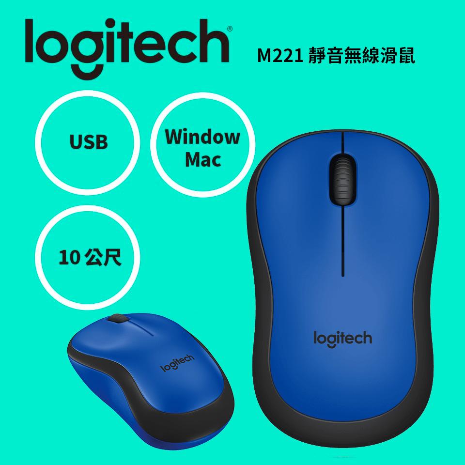 羅技Logitech M221 SILENT靜音無線滑鼠 藍(910-004887)