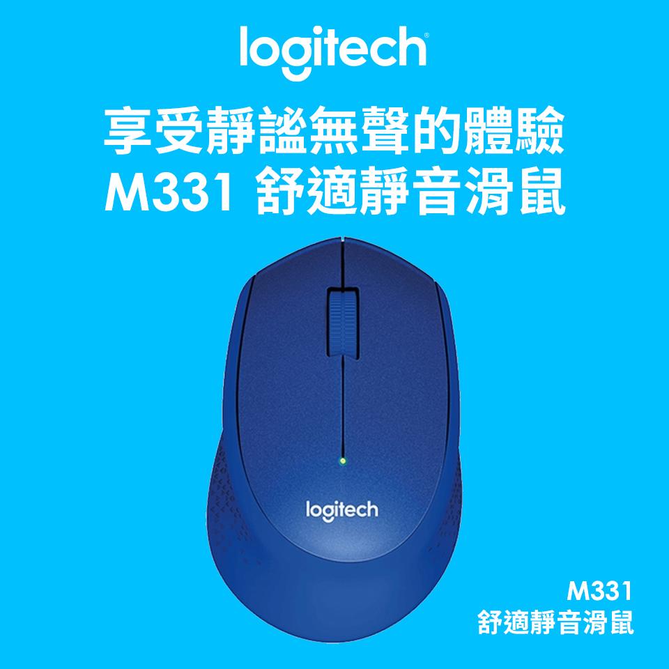 Logitech羅技 M331 舒適靜音滑鼠 藍(910-004948)