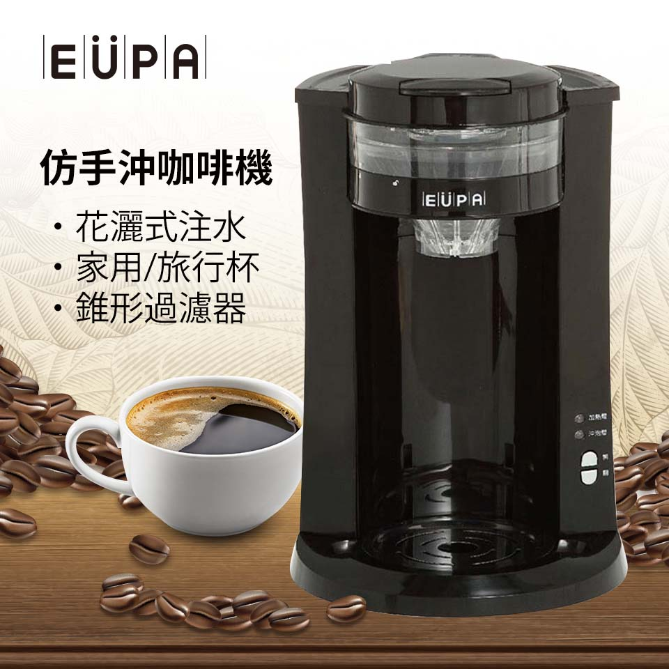 EUPA 仿手沖咖啡機(TSK-1175R5B)