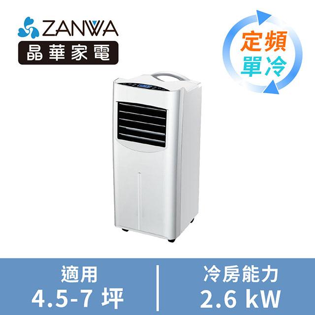 ZANWA晶華 冷專 清淨除溼 移動式空調/冷氣機(9000BTU)(ZW-1560C)