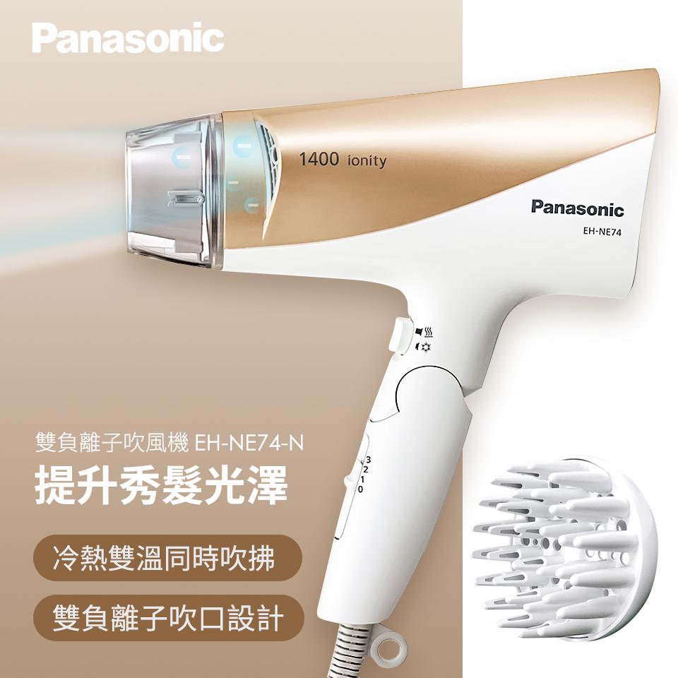 Panasonic 雙負離子吹風機(EH-NE74-N)