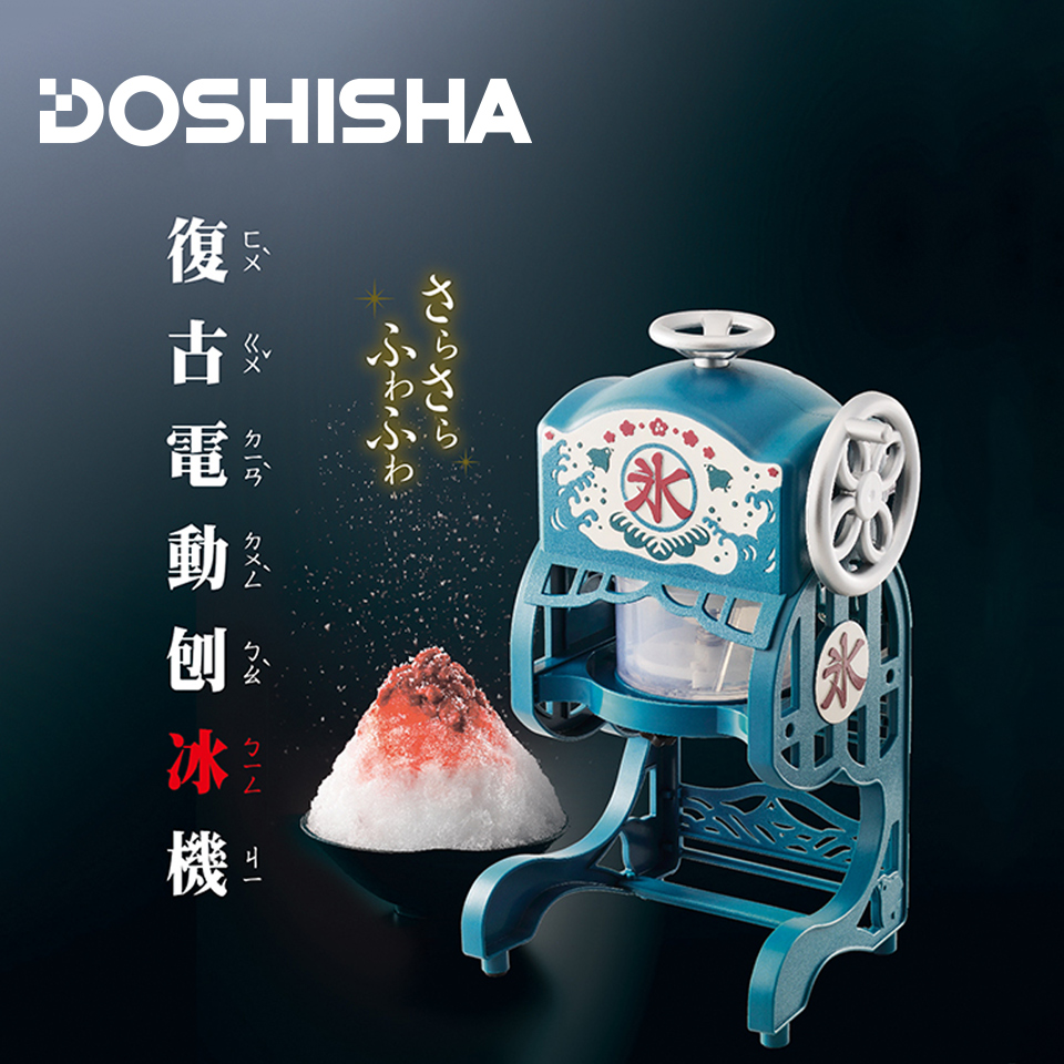 日本DOSHISHA復古式電動刨冰機(DCSP-1751)