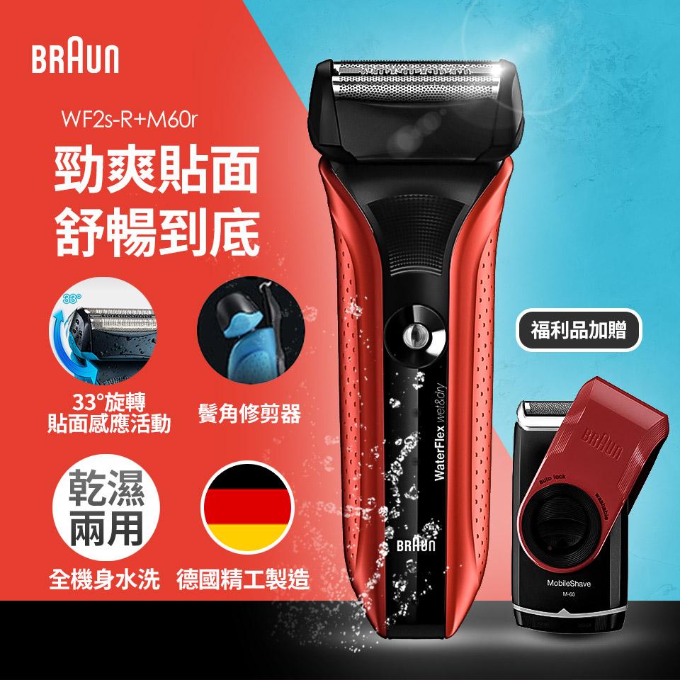 【福利品】德國百靈 水感電鬍刀超值組(WF2s-R+M60r)