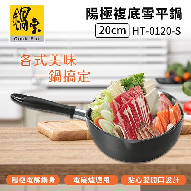 鍋寶陽極複底雪平鍋20cm(HT-0120-S)