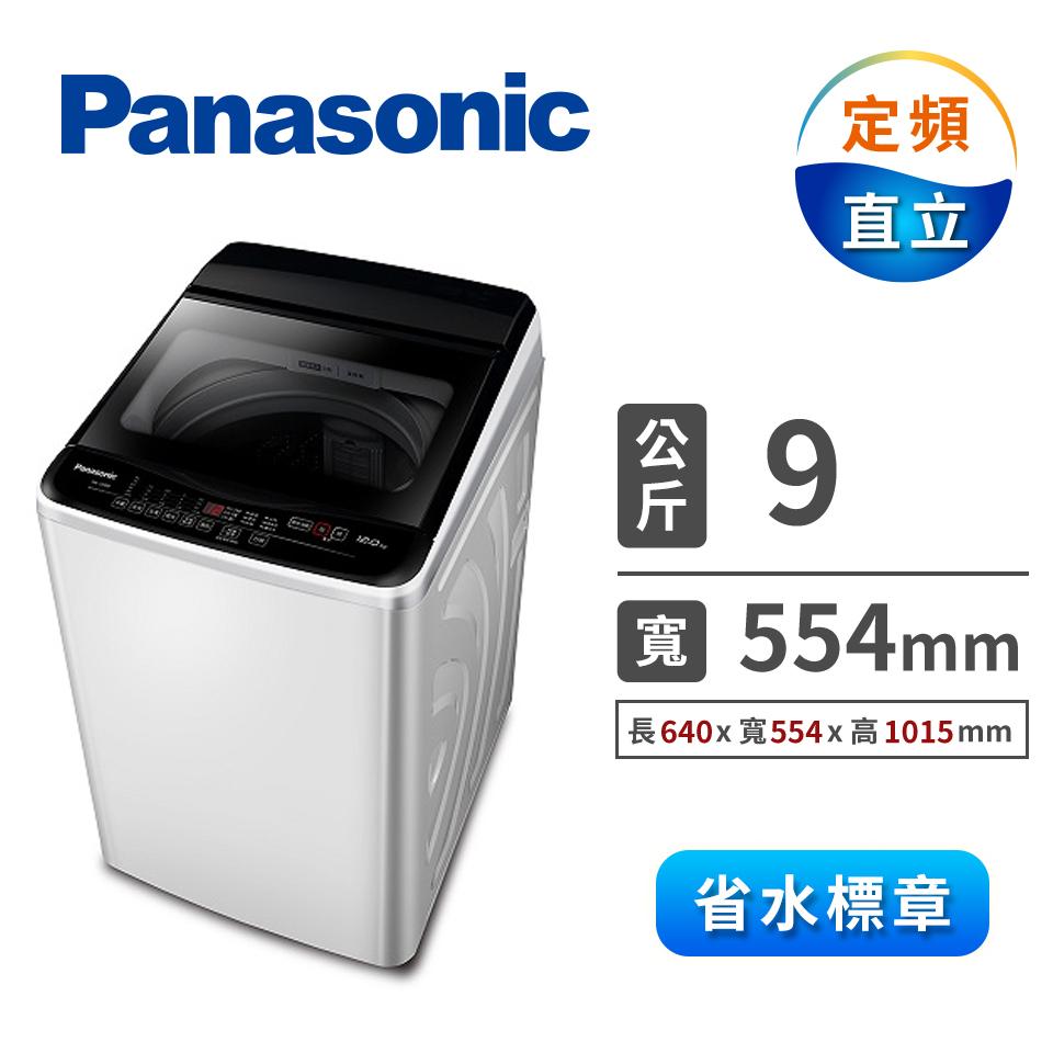 國際牌Panasonic 9公斤 洗衣機(NA-90EB-W(象牙白))