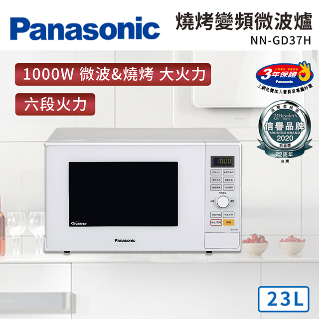 Panasonic 23L燒烤變頻微波爐(NN-GD37H)