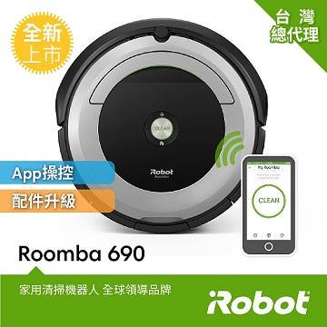 iRobot Roomba 690吸塵機器人(Roomba 690)