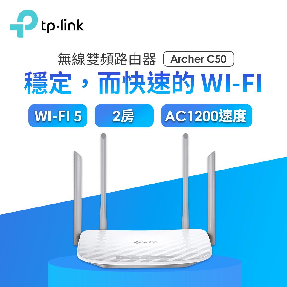 TP-Link Archer C50 3.0 AC1200 無線路由器(Archer C50 3.0)