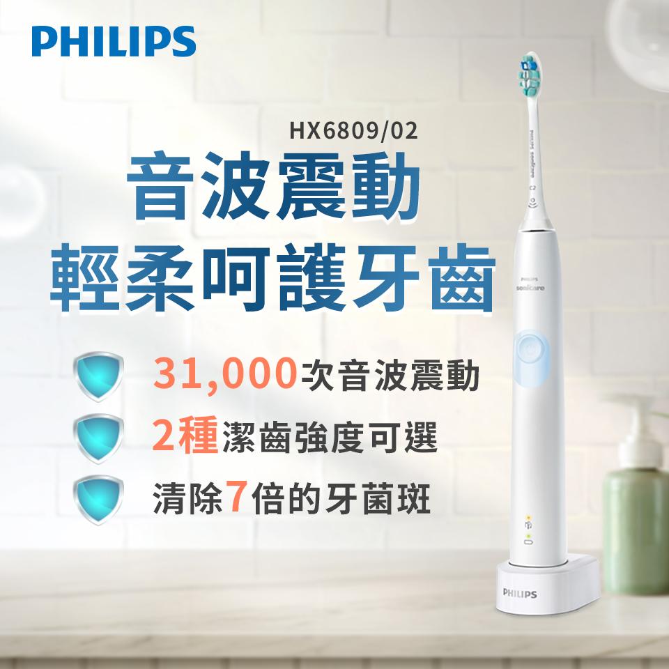 飛利浦Philips Sonicare智能護齦音波震動牙刷(HX6809/02)