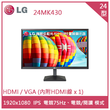 LG樂金 24型 AH-IPS液晶顯示器(24MK430H)