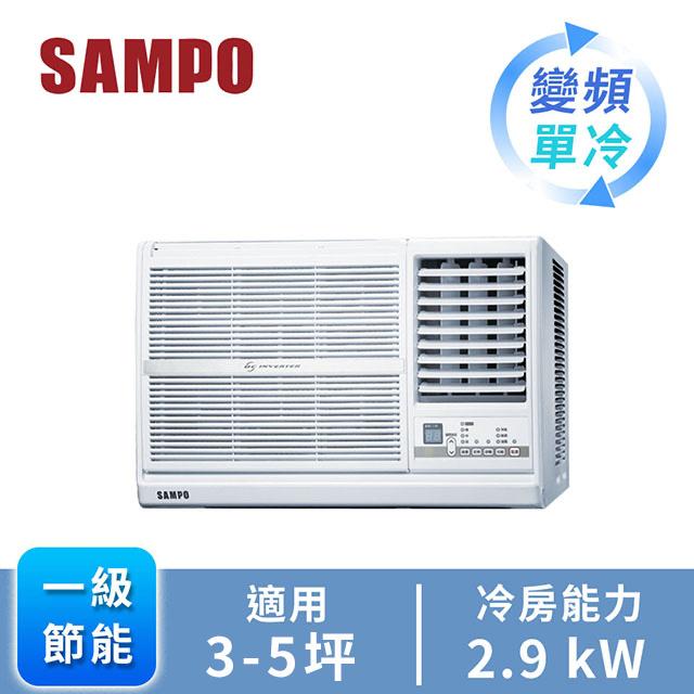 聲寶窗型變頻單冷空調(右吹)(AW-PC28D1)