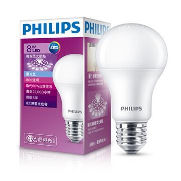 飛利浦Philips 全電壓舒適光LED燈泡廣角8W白光(929001928345)