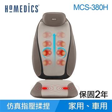 美國 HOMEDICS 指壓按摩椅墊(MCS-380H)