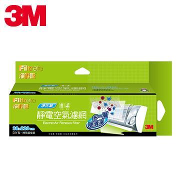 3M淨化級捲筒式靜電空氣濾網(9808-R)