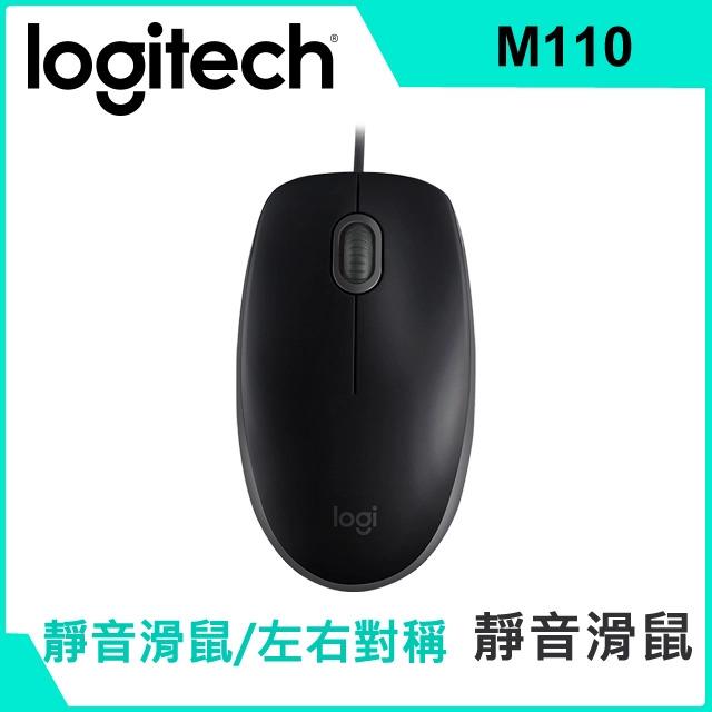 Logitech羅技 M110 靜音滑鼠(910-005496)