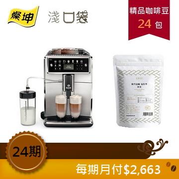 淺口袋精省方案 - 金鑛精品咖啡豆24包+飛利浦Saeco Xelsis 全自動義式咖啡機(SM7581)
