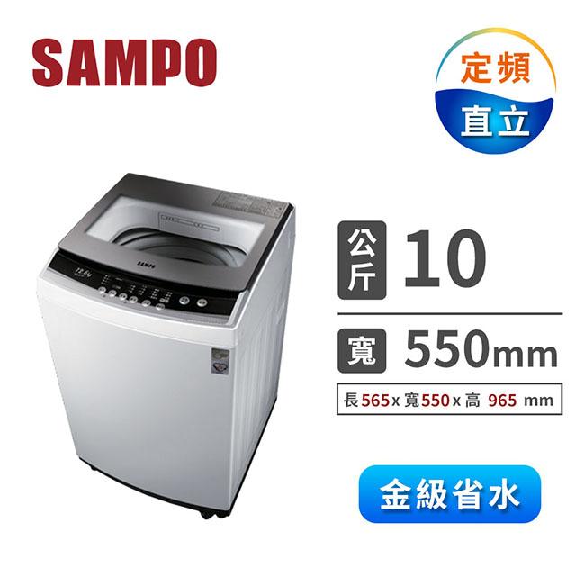 聲寶 10公斤單槽洗衣機(ES-B10F)