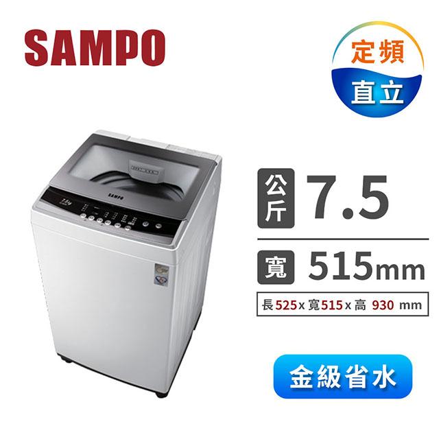 聲寶 7.5公斤單槽洗衣機(ES-B08F)