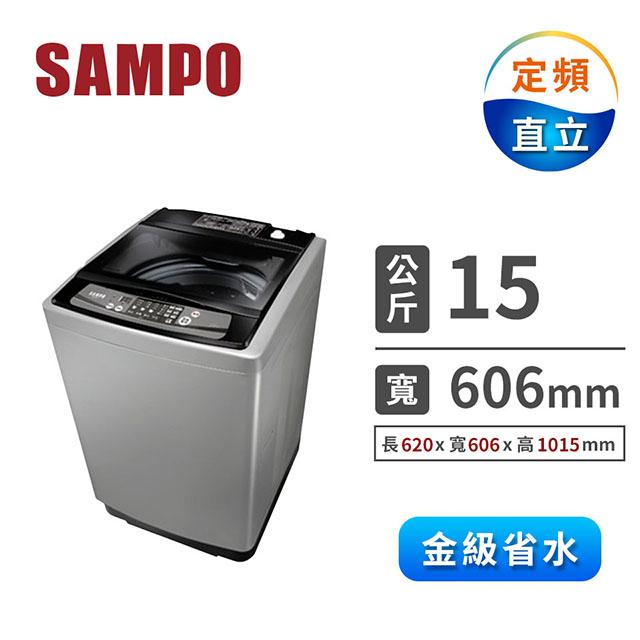聲寶 15公斤單槽洗衣機(ES-H15F(K1))