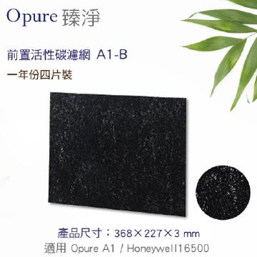 Opure A1 空氣清淨機第一層活性碳濾網(A1B)