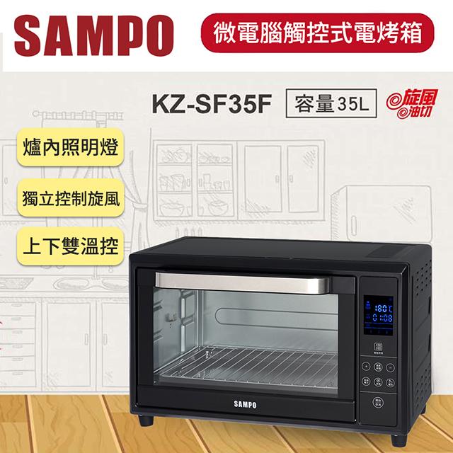聲寶35L微電腦觸控烤箱(KZ-SF35F)