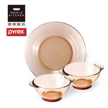 康寧 Pyrex 琥珀三件式餐盤組(CK-BP2010)