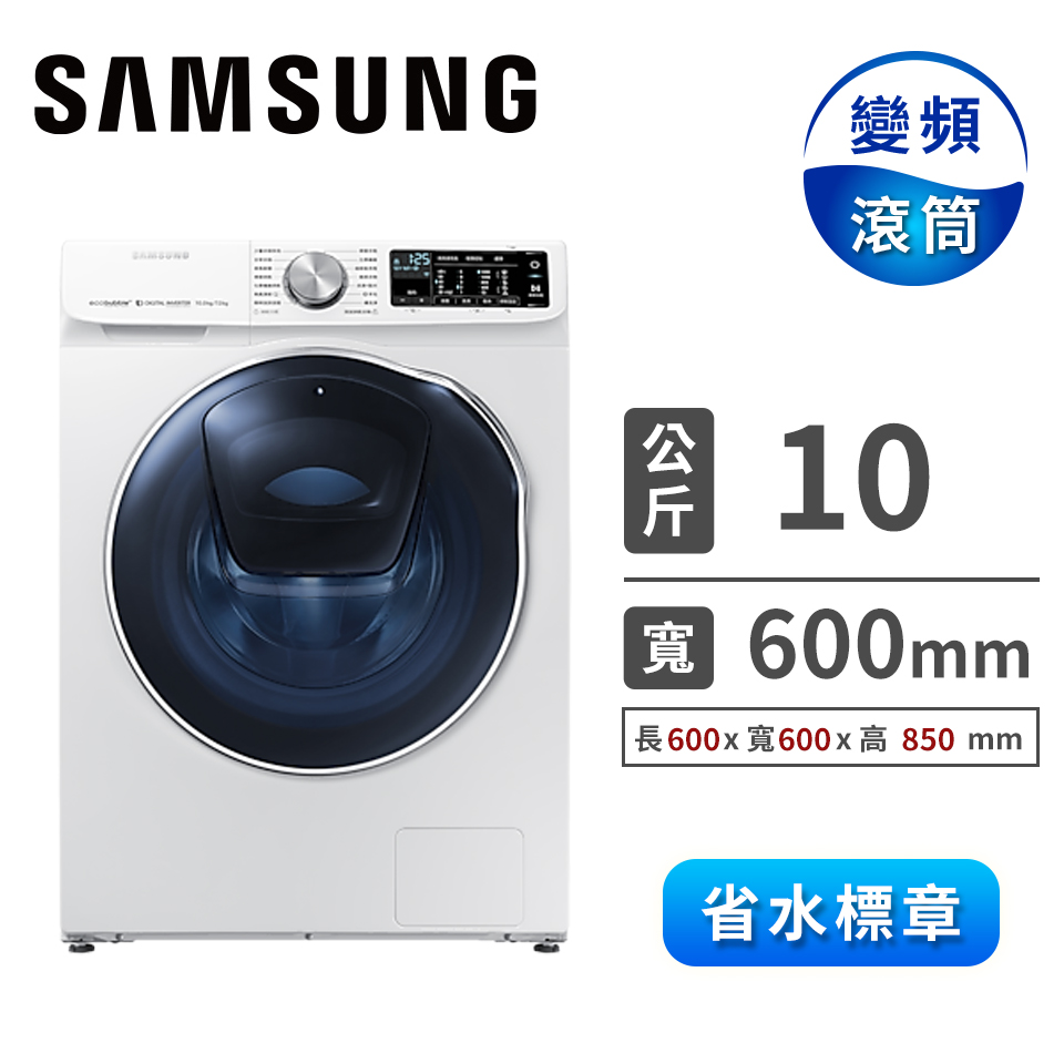 展-SAMSUNG 10公斤潔徑門洗脫烘滾筒洗衣機(WD10N64FR2W/TW)