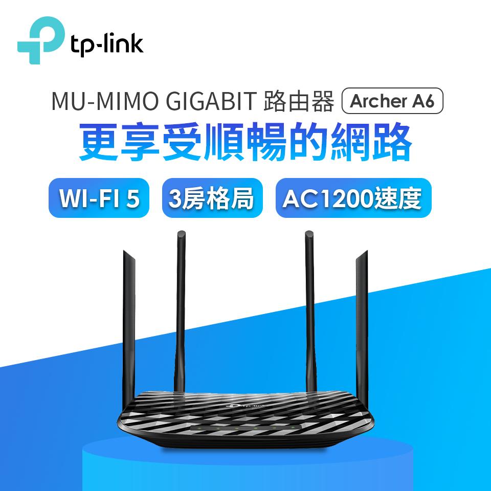 TP-LINK Archer A6 無線MU-MIMO路由器(Archer A6)