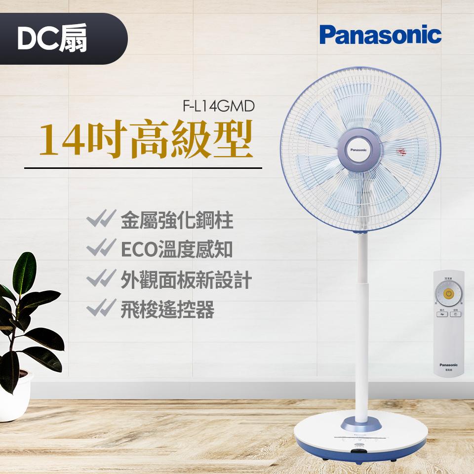 Panasonic 14吋高級型DC直流風扇(F-L14GMD)