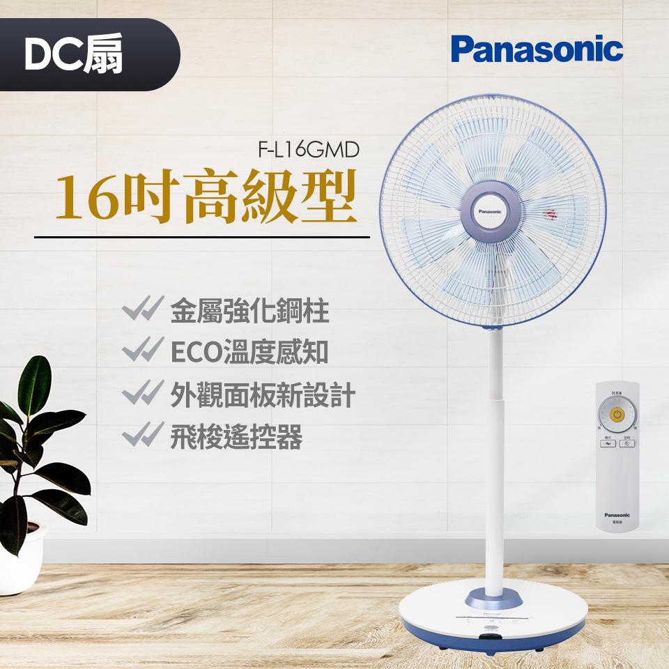 Panasonic 16吋高級型DC直流風扇(F-L16GMD)