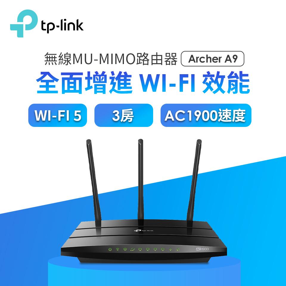 TP-LINK Archer A9 無線MU-MIMO路由器(Archer A9)