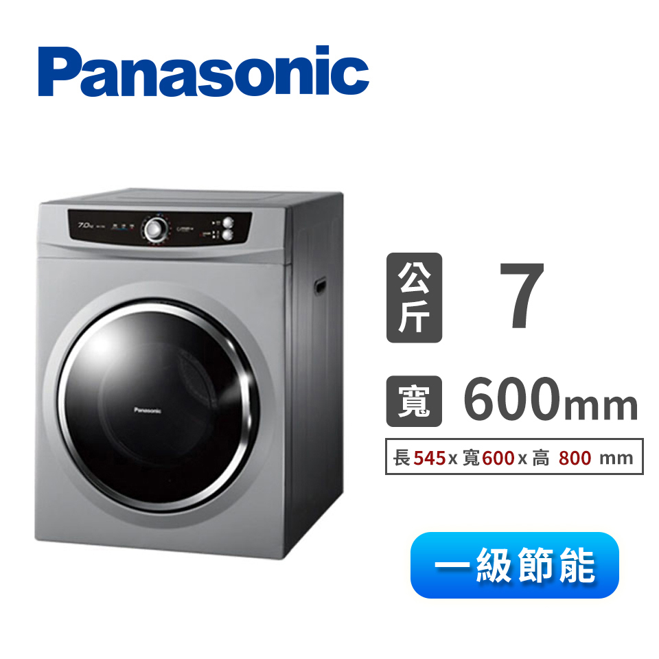 國際牌Panasonic 7公斤 乾衣機(NH-70G-L)